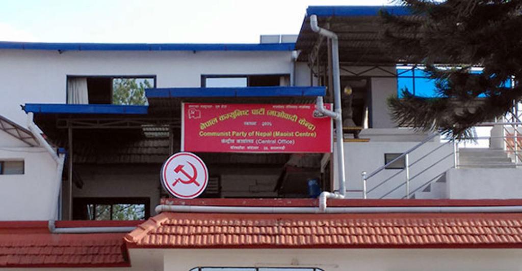 नेकपा माओवादी केन्द्र सि वादी हो ?